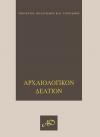 Αρχαιολογικόν Δελτίον  56-59 Β1