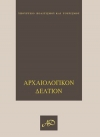 Archaiologikon Deltion 56-59 Β1