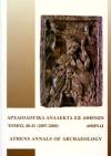 Αρχαιολογικά Ανάλεκτα εξ Αθηνών τ. 40-41