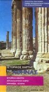 Ιστορικός χάρτης της Αθήνας (ελλ.)